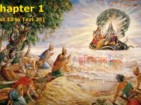 SrimadBhagvatam free chapters Chapter1 text13 to 23