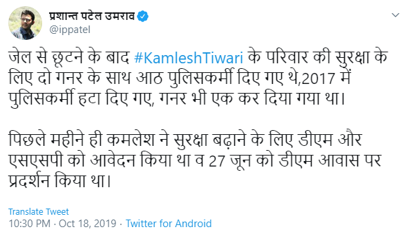 Prashant Patel tweets Kamlesh Tiwari protection