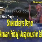 Kaaba Piracy: Shukracharya Day or Shukrawar (Friday) Auspicious for Islam