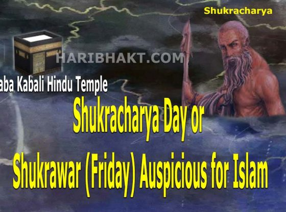 Shukracharya Day Shukrawar Friday Auspicious Islam