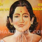 Brave Hindu Child Haqiqat Rai (Hakikat Rai) Sacrificed Life for Hindu Dharma